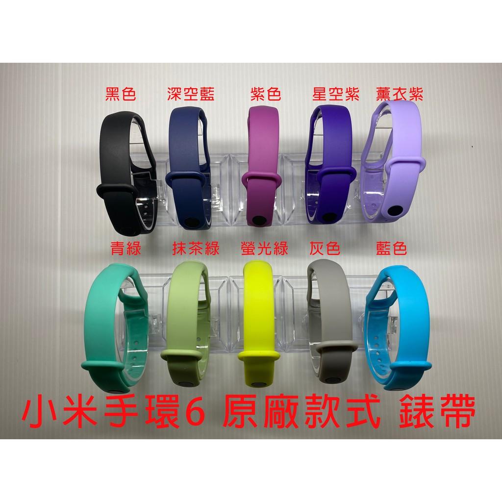 小米手環6  錶帶矽膠通用運動智能手環 小米 原廠型式  錶帶 小米6 小米6專用款錶帶
