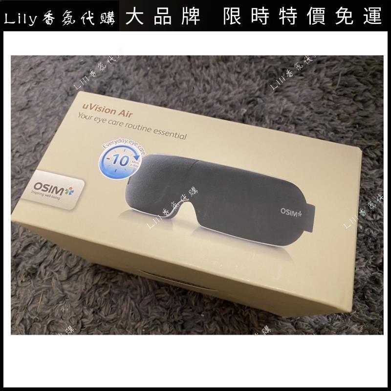 Lili香氛代購🌟現貨OSIM 護眼樂 AIR OS-1202 (眼部按摩) 2021 年最新上市!