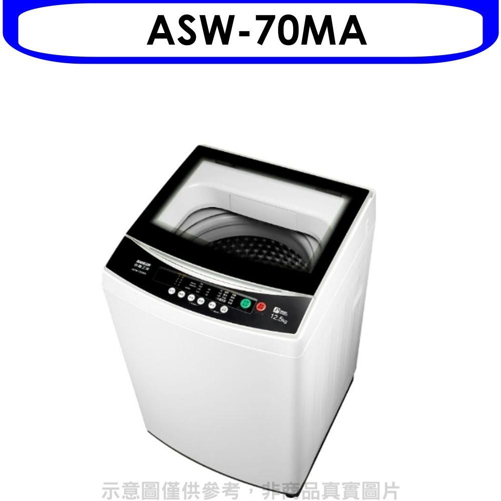 台灣三洋SANLUX【ASW-70MA】超殺7公斤洗衣機 分12期0利率