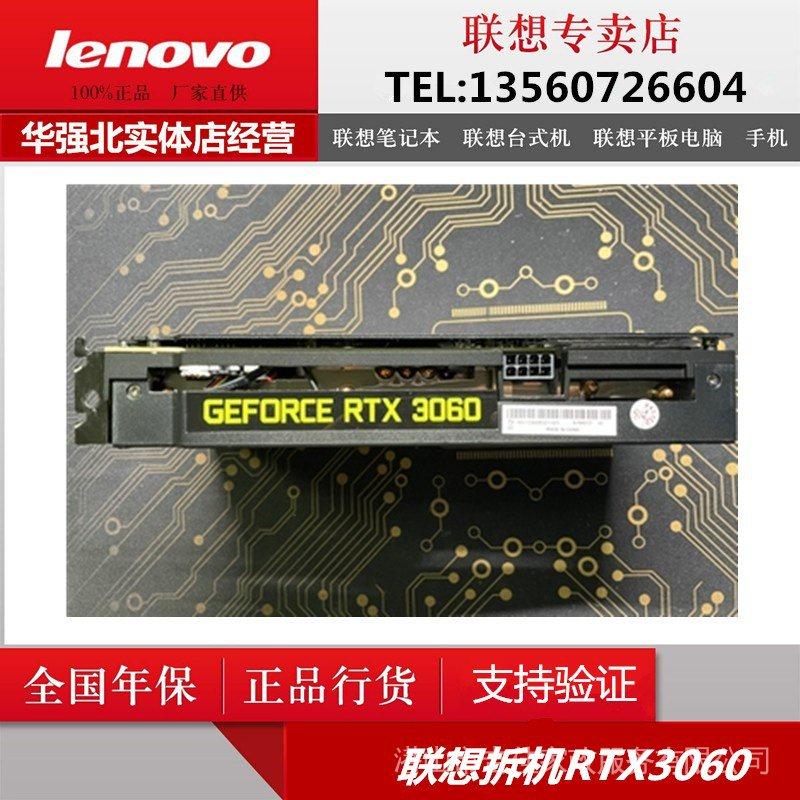 【極速出貨 聯繫客服】聯想刃系列拆機RTX3060 12G獨立顯卡未鎖算力 RTX3080顯卡包郵tb