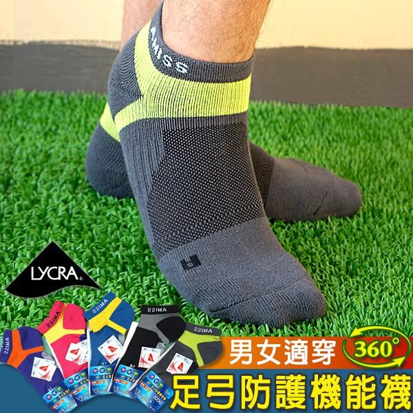 AMISS【足弓包覆襪x萊卡認證】全面包覆-專業級萊卡足弓機能氣墊襪(5色) A602-7【Amiss】