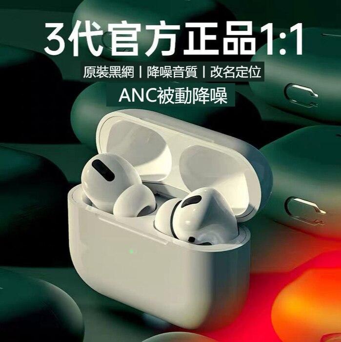 下殺🔥華強北 AirPods Pro 3代無線藍牙耳機 Airpods3  保固半年 台灣發貨