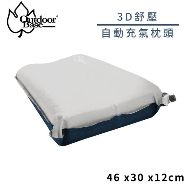 【OutdoorBase TPU 自動充氣枕《月光白/藍》】22987/可壓縮好收納枕頭/露營/旅行枕/悠遊山水