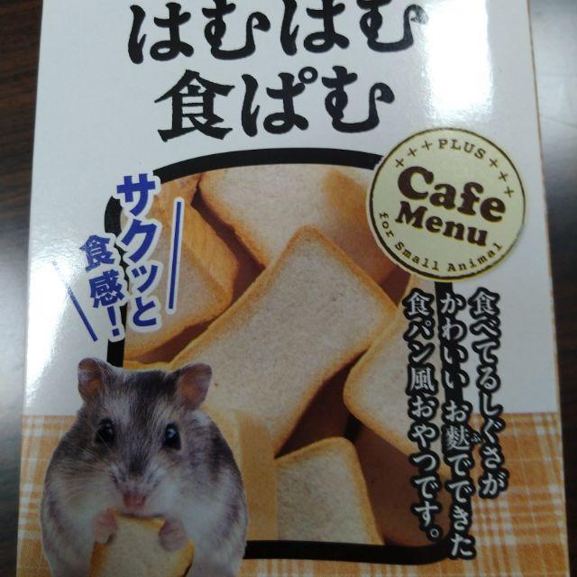 日本 倉鼠用小吐司  倉鼠零食 倉鼠飼料 寵物鼠主食 老鼠 三線鼠 楓葉鼠 黃金鼠