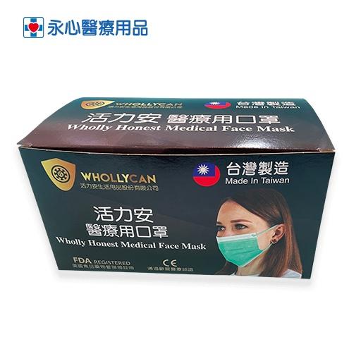 【活力安】 醫療用口罩 (大人用-橘色) 50片盒裝  【永心醫療用品】