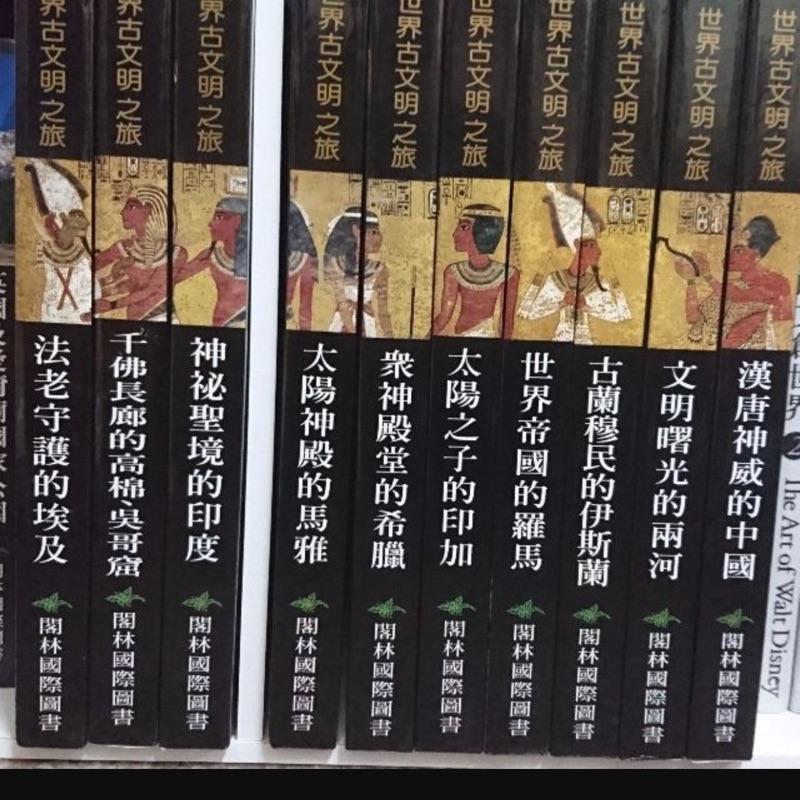 艾瑪二手書 世界古文明之旅 九成新