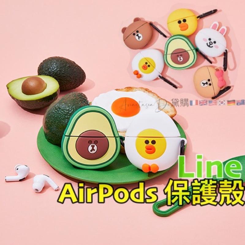 新品 Line airpods AirPods Pro保護殼 airpods保護套 熊大airpods保護殼 藍芽耳機殼