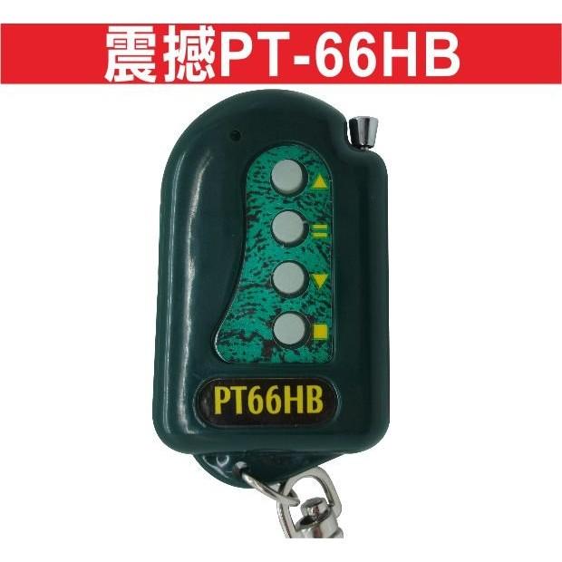 {遙控器達人}震撼PT-66HB 發射器 快速捲門 電動門遙控器 鐵門遙控器 鐵捲門遙控器