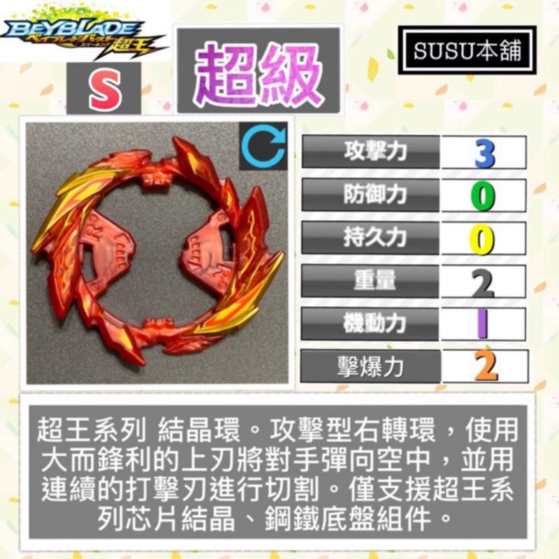 【Susu本舖】戰鬥陀螺 爆烈世代 超王 超級 S結晶環 拆售系列 B159 B162