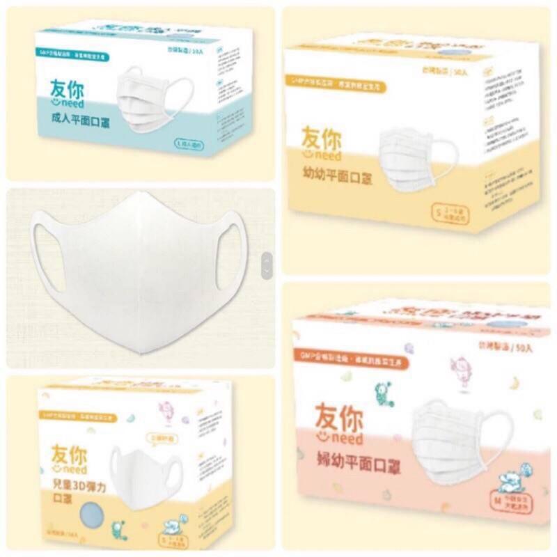 📣台灣第一大品牌_康匠 友你🙌🏻可以下單都是現貨!!!🙌🏻平面口罩 立體口罩 成人/兒童50入✔️非醫療產品