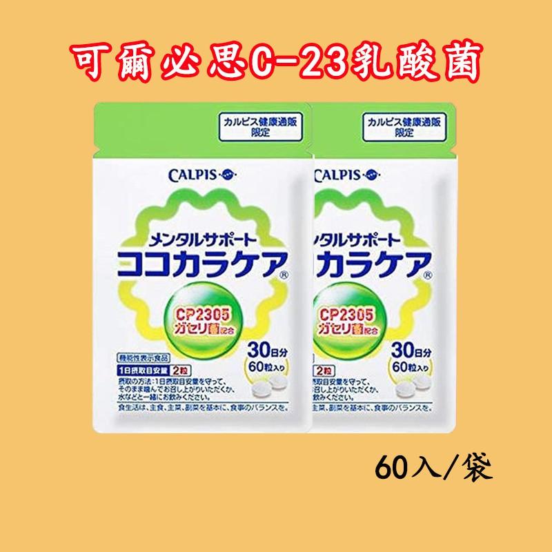 日本 可爾必思 C-23 新版乳酸菌 60入/袋 乳酸菌C23