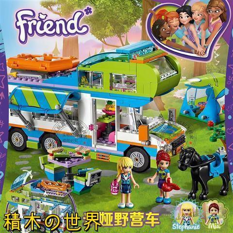 積木の世界 【女孩系列】樂翼博樂10858心湖城好朋友米婭的野營車 模型相容樂高41339非lego兒童益智積木玩具 5
