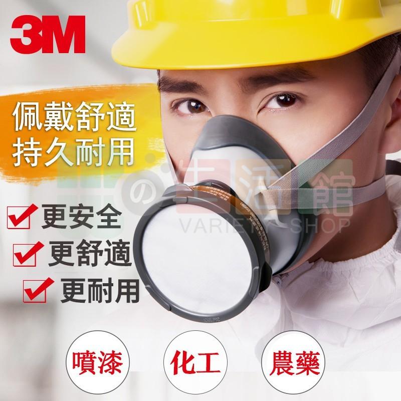 3M防毒面具 噴漆面具 防廢氣面罩 防毒面罩 防塵口罩 噴漆用防毒化工氣體煙工業粉塵呼吸防護面套放毒頭罩