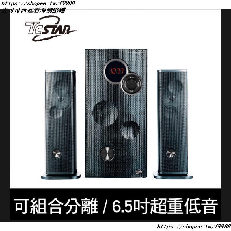 【新款現貨】TCSTAR 可分離式藍牙/FM/USB/AUX 2.1環繞劇院喇叭 TCS9200