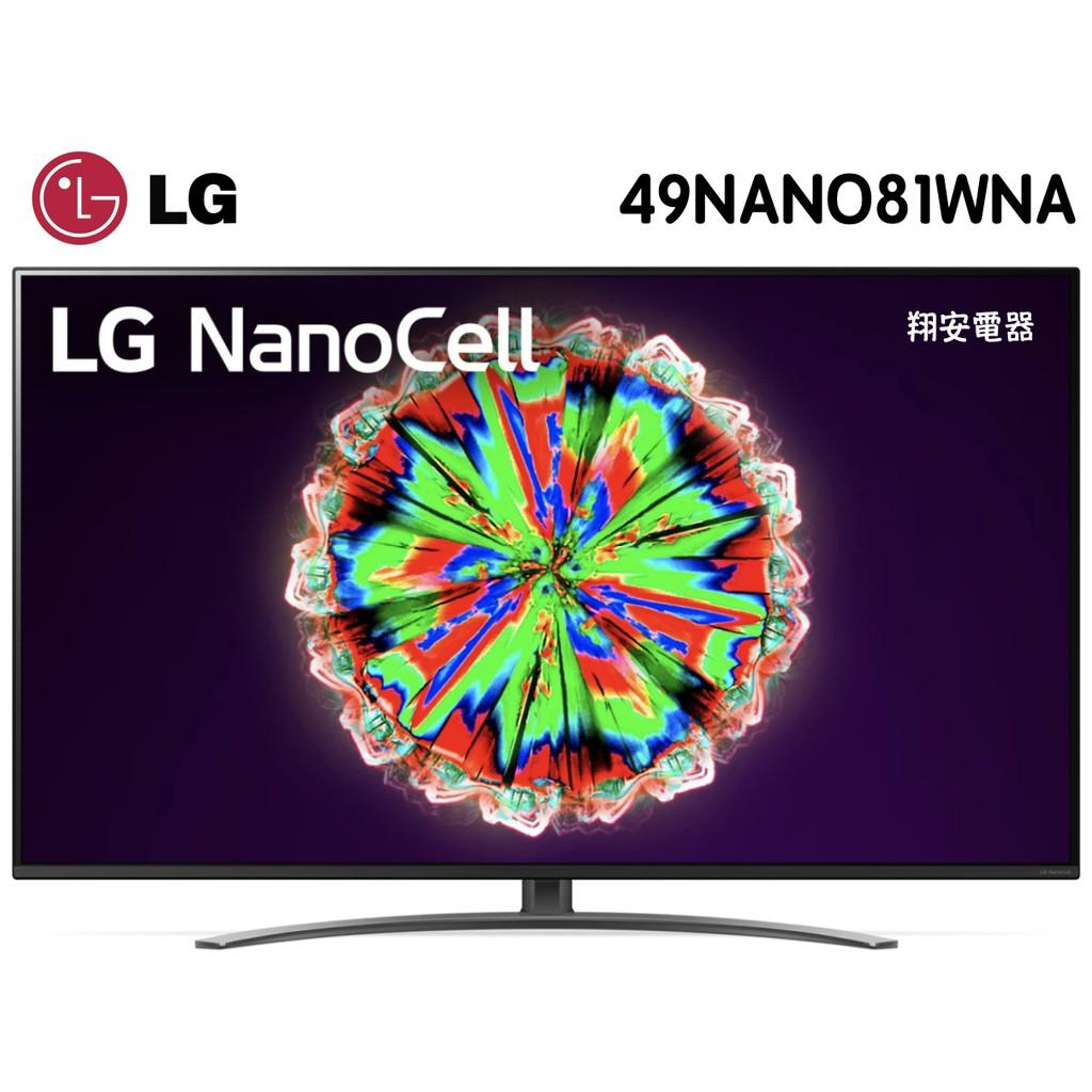 量子點 LG 樂金 49吋 4K 一奈米量子點 智慧連網電視 49NANO81 / NANO81