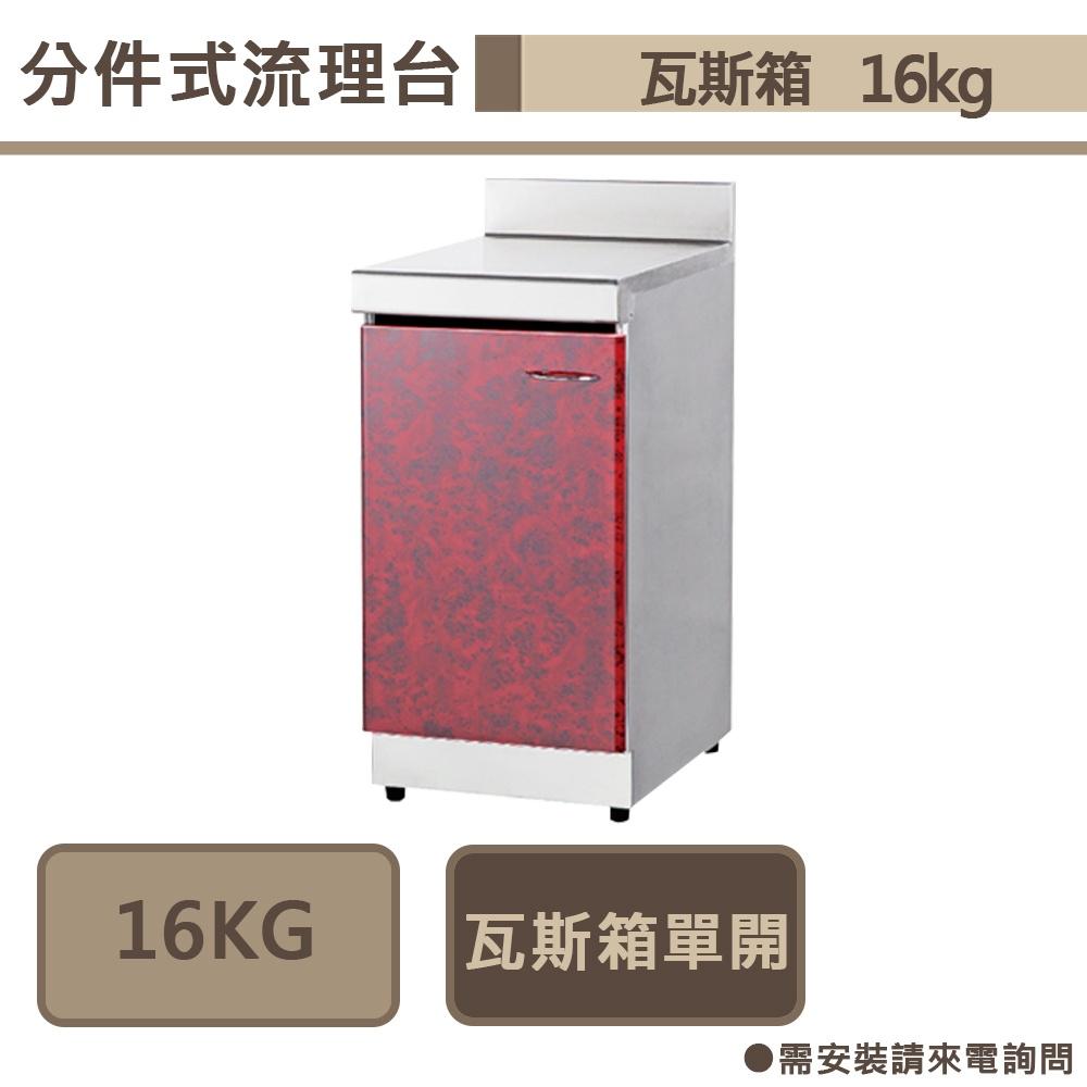 分件式流理台-櫥櫃-ST-16G-瓦斯箱-16公斤瓦斯箱-部分地區含配送