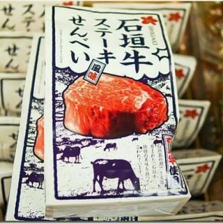 日本沖繩 👉人氣伴手禮 石垣牛 仙貝米果 新北市