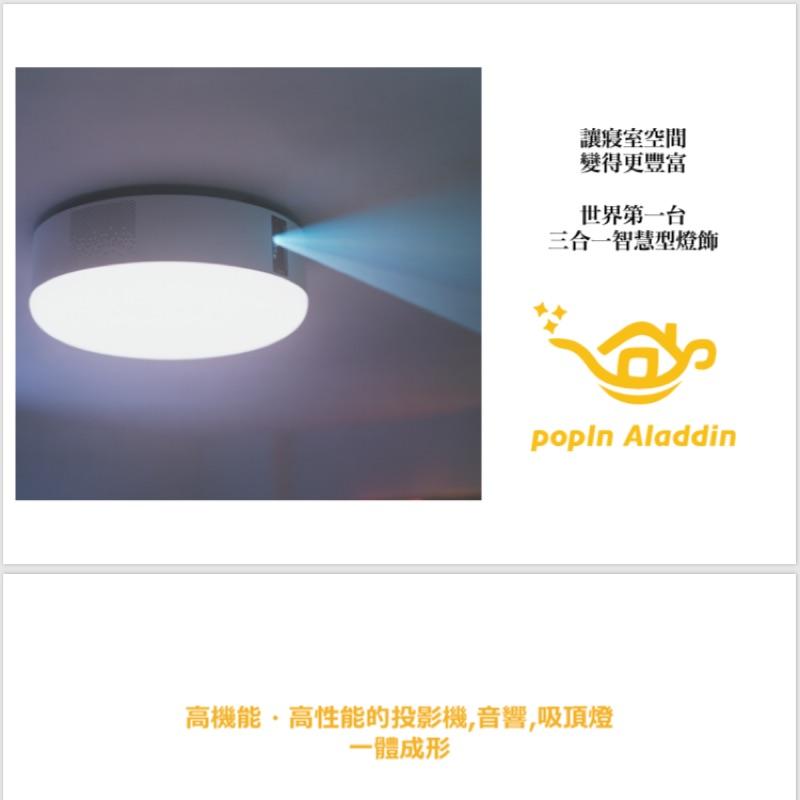 PopIn Aladdin 三合一智慧型燈飾投影機 11月特價中