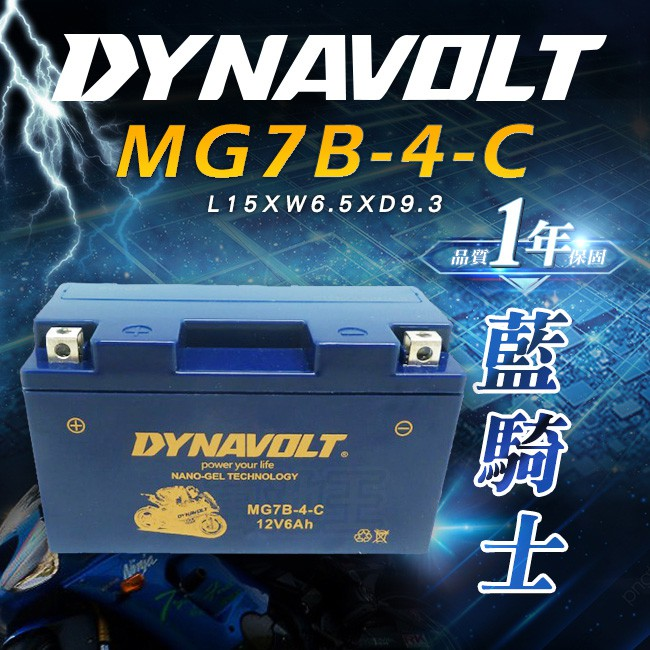 【DYNAVOLT藍騎士 MG7B-4-C 】四代勁戰電池 對應YT7B-BS 藍騎士 7B