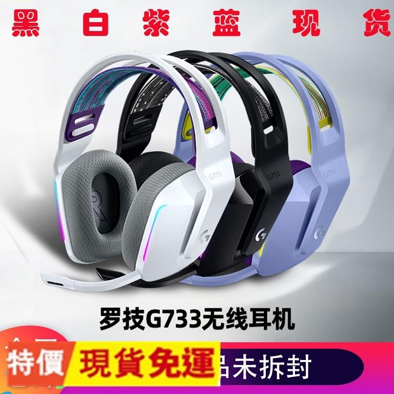 🍓現貨免運🍓全新正品 羅技耳機g733頭戴式打游戲無線耳機kda7.1s降噪電腦專用