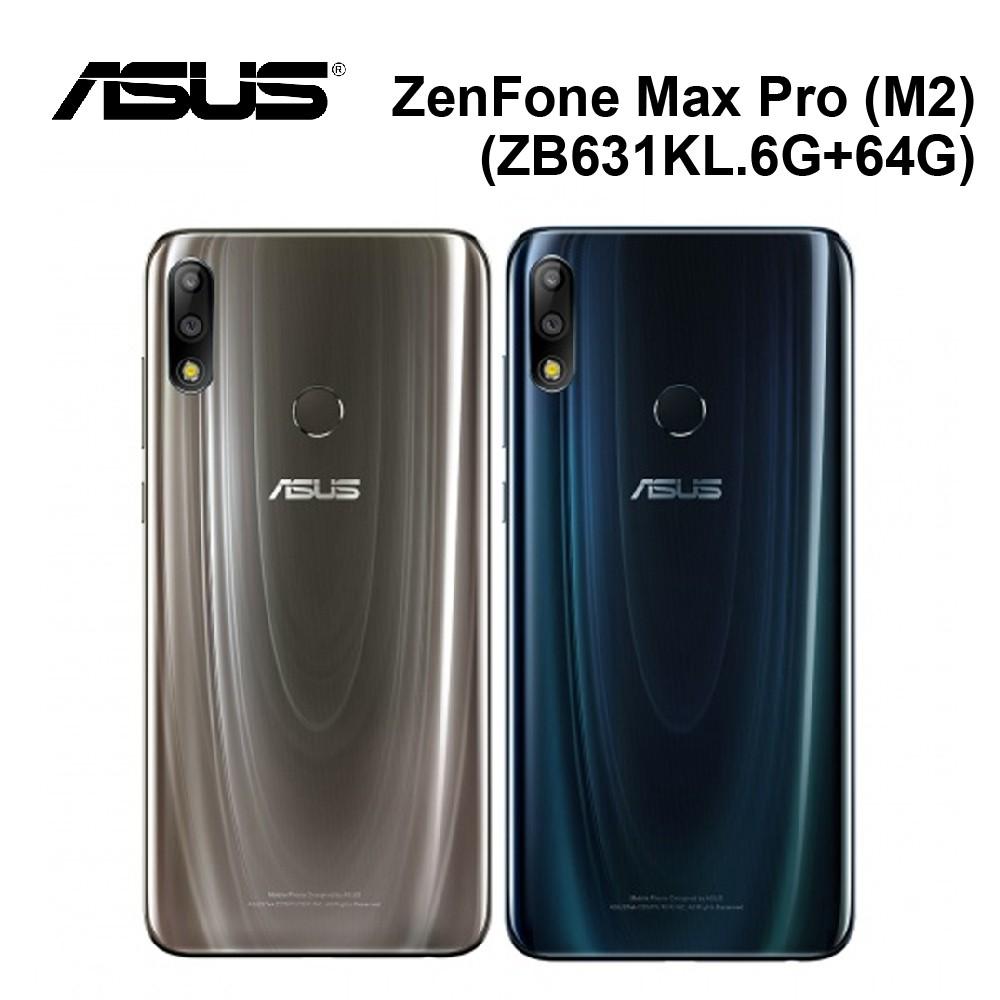 ASUS ZenFone Max Pro M2 (ZB631KL) (6G/64G) 雙卡雙待機 至慧型手機