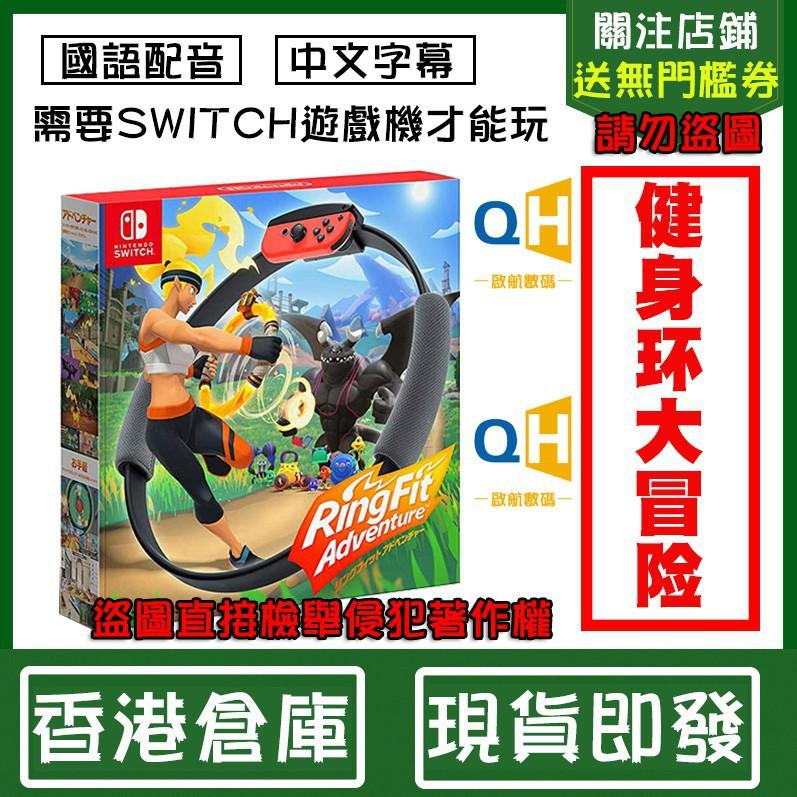 任天堂  日版中文 NS Switch Ring Fit 健身環大冒險 中文版 健身體感 公司級 免運 免運