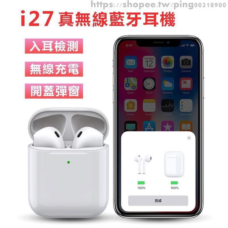 [精挑細選] i9s 藍牙 耳機 i27無線耳機 藍牙5.0運動耳機 二代觸摸 無線充電雙耳耳機 iPhon