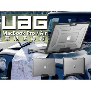 UAG Macbook pro 耐衝擊保護殼 /  UAG Macbook air 耐衝擊保護殼 🐽 六號倉庫 台北市
