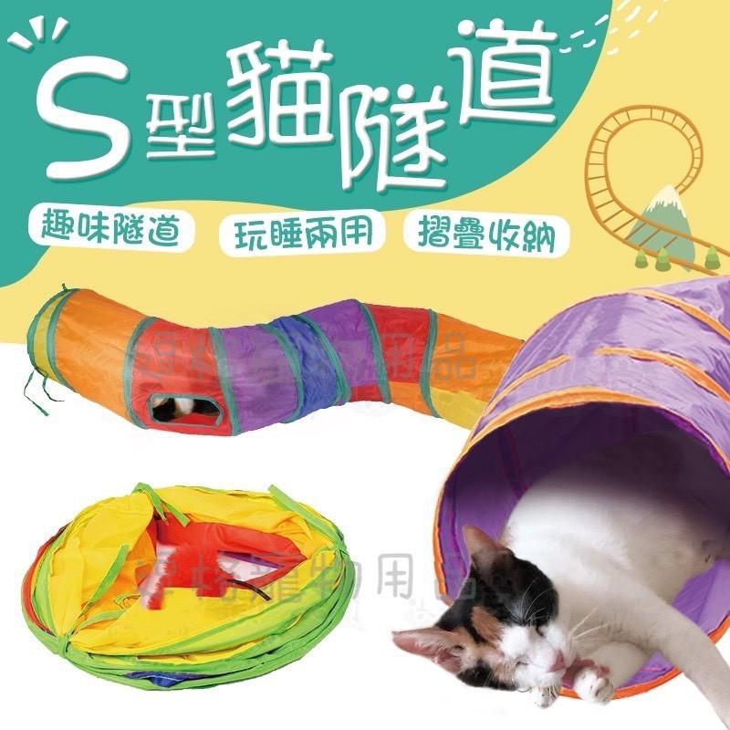 🐕🦺逗格寵物百貨🐈【摺疊貓S隧道系列】貓隧道 貓玩具 摺疊貓隧道  貓通道 兔子玩具 兔子隧道 寵物貓通道 狗玩具