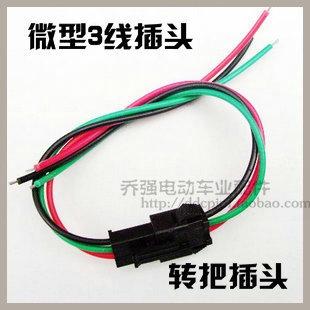 電動車微型小插頭3線插頭轉把插頭改裝插頭電動車插頭電動車配件