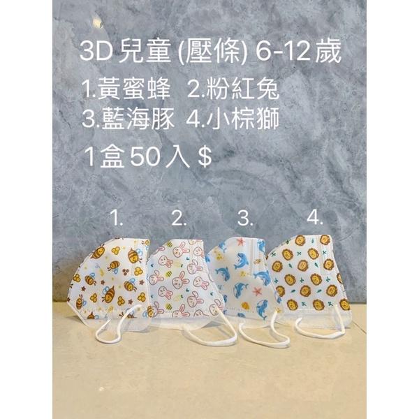 👏👏多件優惠促銷中🥳興安兒童可愛圖樣3D立體口罩🥳