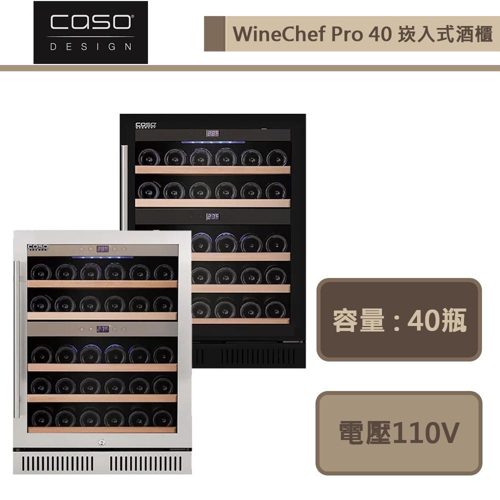 CASO-WineChef Pro 40-崁入式紅酒櫃-部分地區配送