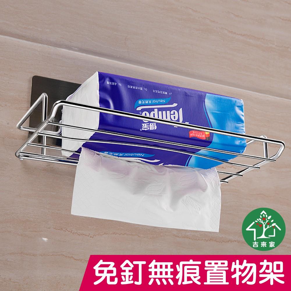 304不鏽鋼無痕魔力貼置物架 衛生紙架 浴室收納 廚房收納 【蘋果樹鍋】