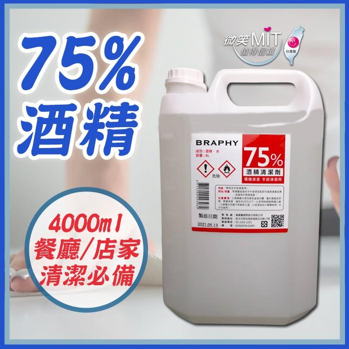 ORG《SD3002》現貨!台灣製~乙醇 4L 4000ml 75%酒精 酒精 酒精清潔液 消毒液 噴瓶 餐廳必備