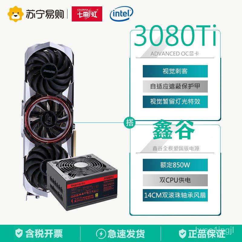 七彩虹 IGame GeForce RTX 3080 Ti Advanced OC+鑫谷850W全模愛國版電源 顯卡套裝