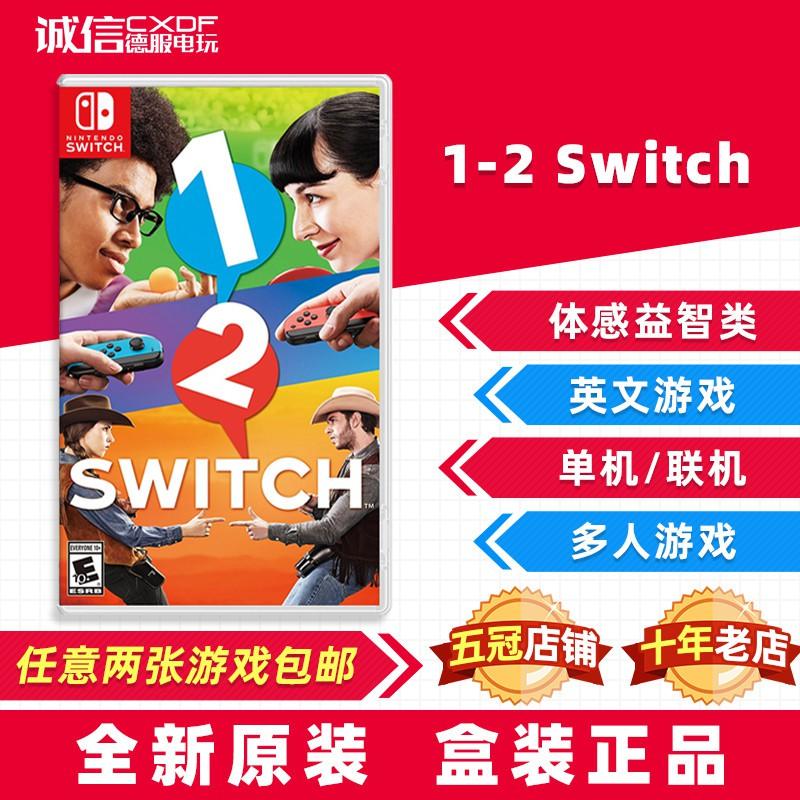 任天堂switch/NS正版游戏卡 Switch1-2 游戏合集 体感游戏合集