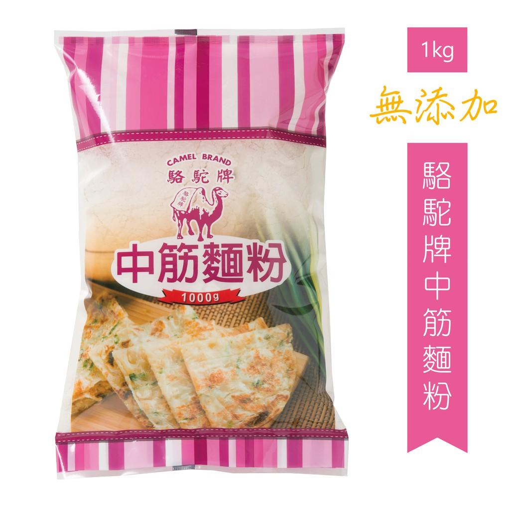 【零添加系列】駱駝牌中筋麵粉/1kg