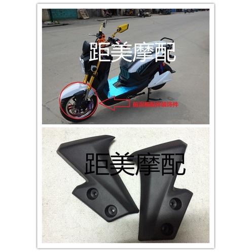 【免運】電摩改裝 電摩X戰警配件x戰警電動車X戰警摩托車配件外殼前泥板前叉護蓋 PP