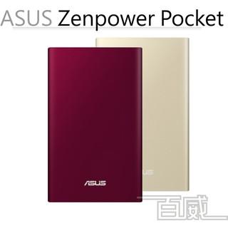 [百威電子] ASUS ZenPower Pocket 2.4A大電流 勃艮第酒紅色/ 流沙金色 行動電源 6000mAh 高雄市