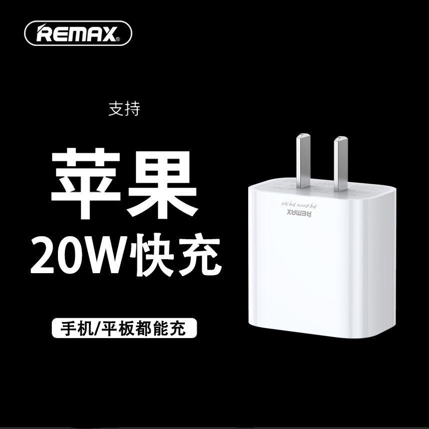 【家庭小劇場】REMAX睿量蘋果20W快充iPhone12promax手機平板閃充充電器11數據線
