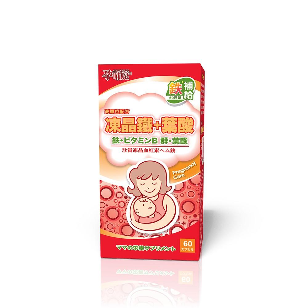 【孕哺兒】高單位凍晶鐵+葉酸膠囊60粒 (鐵定不能少)