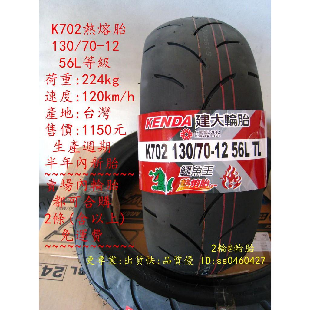 2輪@輪胎 建大 K702 熱熔胎 130/70-12 半年內新胎 2條免運費 130/70/12 130-70-12