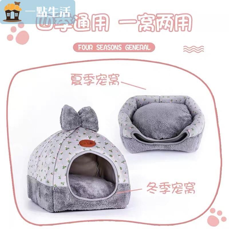 【一點生活】寵物]保暖 冬夏兩用窩 天天 兔寶超愛蒙古窩 天竺鼠 兔子 睡窩 冬天 保暖窩 睡墊 鼠窩