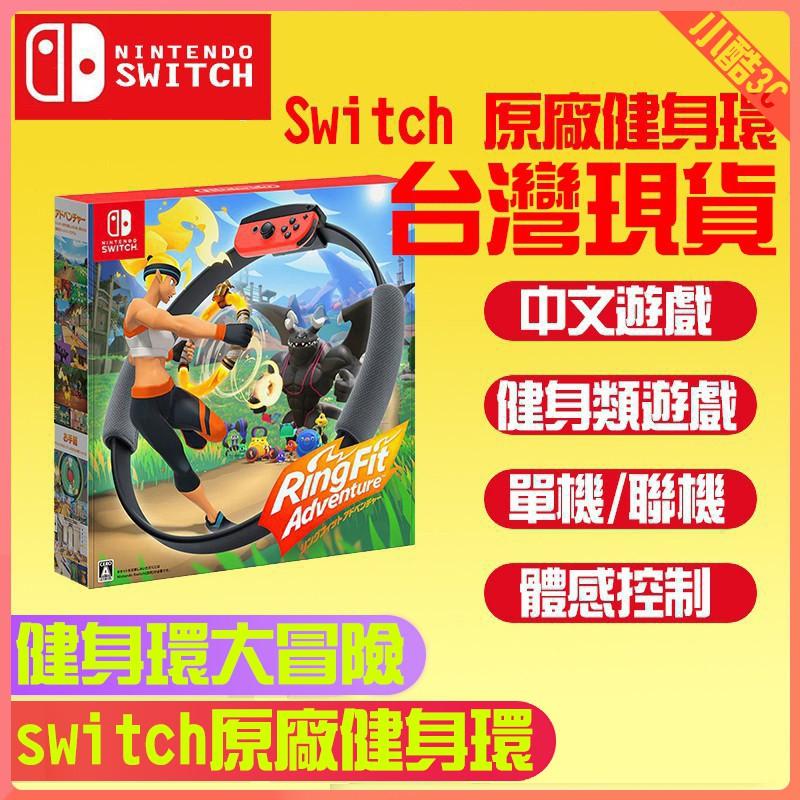 原廠 全新貨 Switch遊戲 NS 健身環大冒險 日版 NS Switch Ring Fit 中文 健身體感 健身環