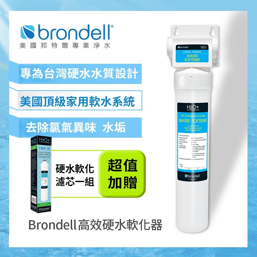 【贈濾芯組★Brondell】美國邦特爾 TWS100 高效硬水軟化器(抗夏多喝好水首選)