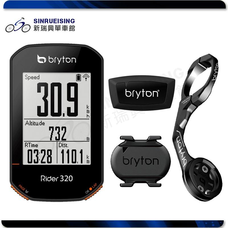 ~新品到貨~Bryton Rider 320T 主機+踏頻&心率監控 送鋁合金延伸座 #TB3050