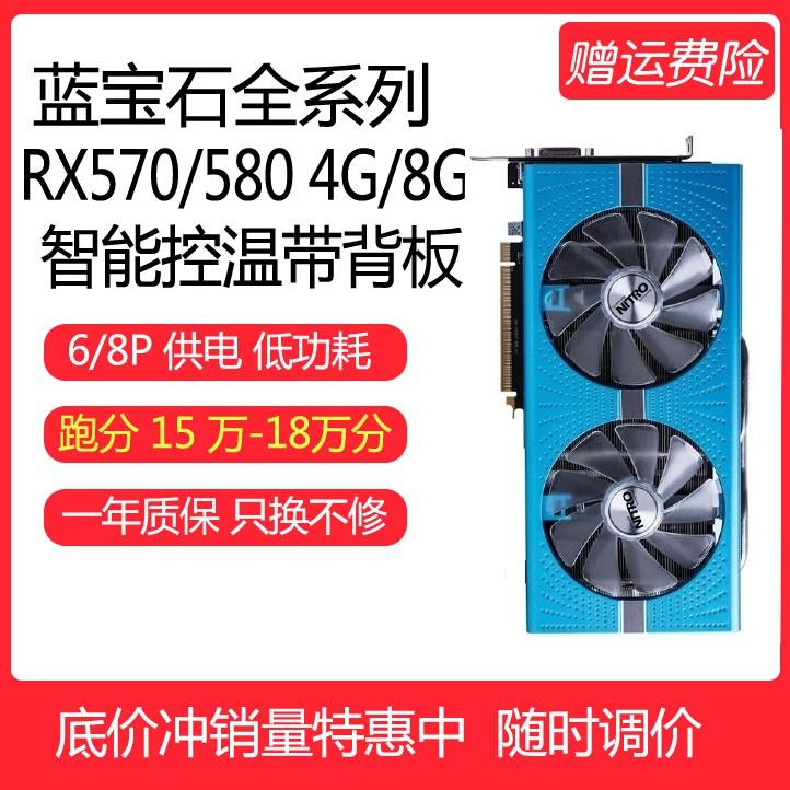 ╋清倉價╋藍寶石RX580 4G/8G 2304SP網吧拆機二手臺式機AMD獨立顯卡47 570