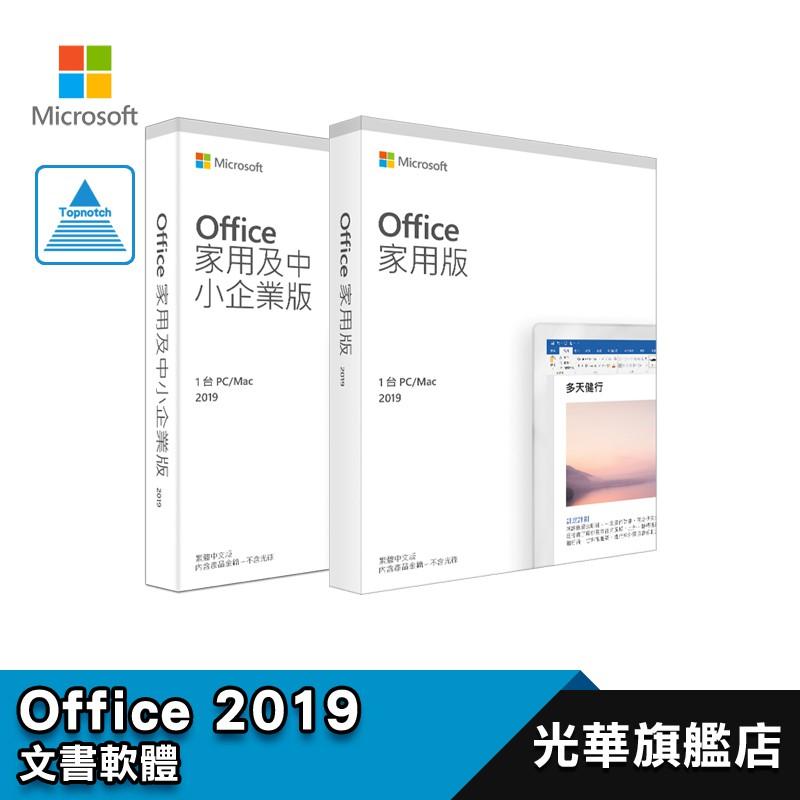Microsoft 微軟 Office 2019 文書作業軟體 盒裝版 家用版 家用及中小企業板【全新公司貨】
