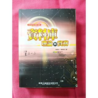【二手書籍】《資料庫系統理論與實務:以ACCESS 2002為例》ISBN:9789867961488│學貫│陳會安 桃園市