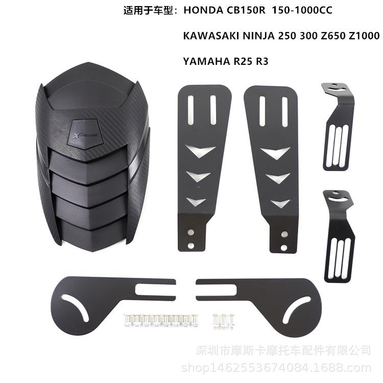 【光子·擋泥板】適用於本田CB150R CB650雅馬哈摩托車改裝後擋泥板除土後盾後沙板